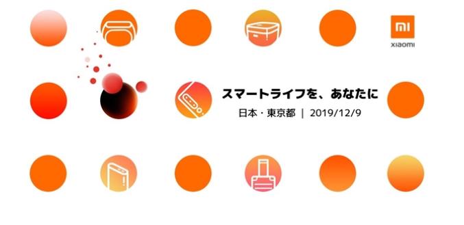 小米日本官推公布預告海報 將推手機電飯煲手環等產品