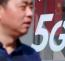 外媒:日本零部件制造商准备从中国对5G的投资中获益