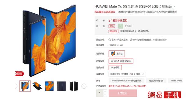 16999元華為新款折疊屏新機Mate Xs首銷 依然被一搶而空