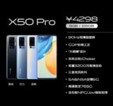 最薄5G手机!vivo X50系列发布 首款内置微云台手机
