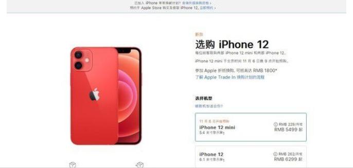 iPhone 12 mini/12 Pro Max开售 你入手了吗?