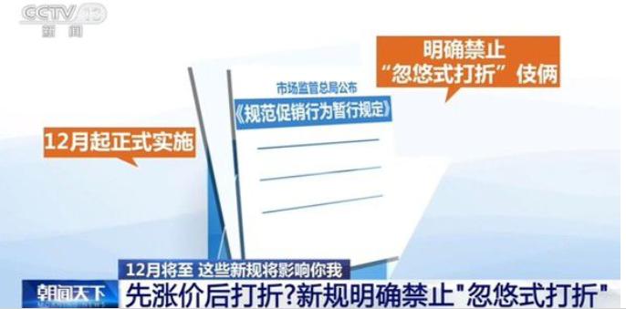 """12月起正式实施新规 明确禁止网购""""忽悠式打折"""""""